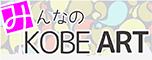 みんなのKOBE ART(みんなの神戸アート)
